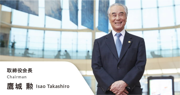 取締役会長 鷹城勲 Chairman Isao Takashiro