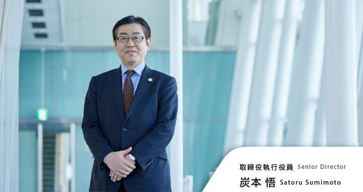 取締役執行役員 炭本悟 Senior Director Satoru Sumimoto