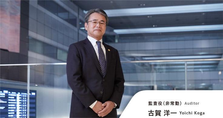 監査役(非常勤) 古賀洋一 Auditor Yoichi Koga